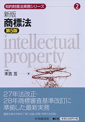 2 新版 商標法〈第5版〉 (【知的財産法実務シリーズ】)の詳細を見る