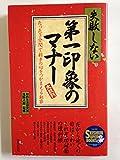 失敗しない第一印象のマナー―たった3分間で相手の心をつかまえる秘密 (SEISHUN SUPER BOOKS)