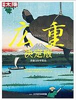 広重決定版: 没後160年記念 (別冊太陽 日本のこころ 265)
