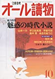 オール讀物 2009年 10月号 [雑誌]