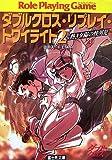熱き夕陽の快男児―ダブルクロス・リプレイ・トワイライト〈2〉 (富士見ドラゴンブック)