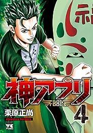 神アプリ 4 (ヤングチャンピオン・コミックス)