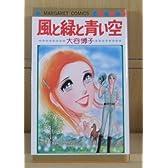 風と緑と青い空 (1977年) (マーガレット・コミックス)