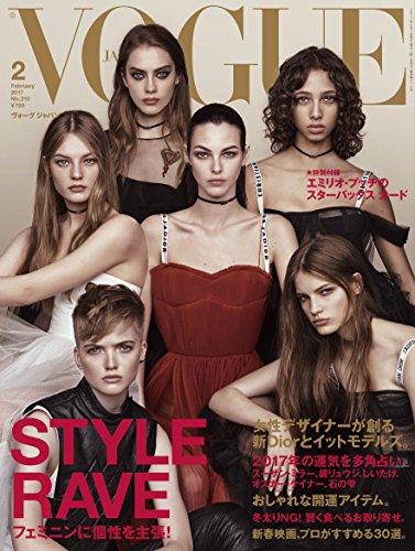 VOGUE JAPAN (ヴォーグ ジャパン) 2017年 ...