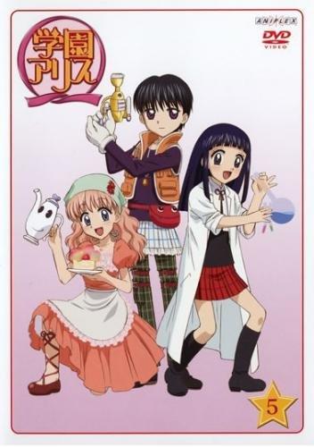学園アリス 5(第11話〜第13話)
