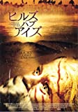 ヒルズ・ハブ・アイズ [DVD]