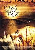 ヒルズ・ハブ・アイズ[DVD]