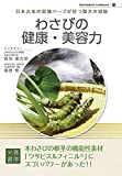 Nutrient Library-9 わさびの健康・美容力