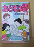 おとぼけ課長 (3) (芳文社コミックス)