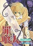罪喰人 (シン・イーター) (ウィングス・コミックス)