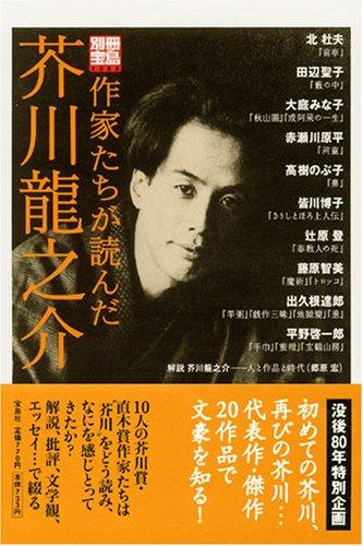 作家たちが読んだ芥川龍之介 (別冊宝島 1385)の詳細を見る