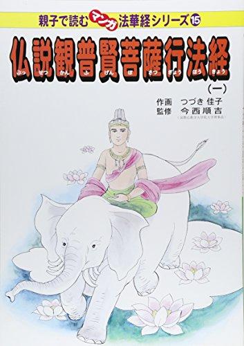 仏説観普賢菩薩行法経 1 (親子で読むマンガ法華経シリーズ)