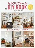 セルフリフォーム DIY BOOK (暮らし上手特別編集)