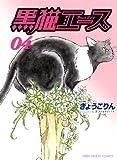 黒猫エース (4) (ねこぱんちコミックス)