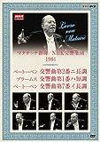 NHKクラシカル マタチッチ指揮 1984年 NHK交響楽団 ベートーベン:交響曲第2番 ニ長調/ブラームス:交響曲第1番 ハ短調/ベートーベン:交響曲第7番 イ短調