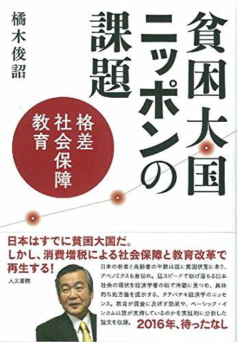 貧困大国ニッポンの課題: 格差、社会保障、教育の詳細を見る