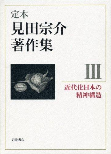 近代化日本の精神構造 (定本 見田宗介著作集 第3巻)の詳細を見る