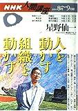 人を動かす組織を動かす (NHK人間講座)