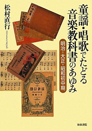 童謡・唱歌でたどる音楽教科書のあゆみ―明治・大正・昭和初中期の詳細を見る