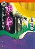 妖し語り 備前風呂屋怪談2 (角川ホラー文庫)