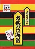キャラクタースリーブコレクション 永谷園「お茶づけ海苔」 【バラ売り1枚】