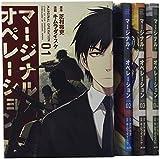 マージナル・オペレーション コミック 1-5巻セット (アフタヌーンKC)