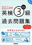 2017年度版 カコタンBOOKつき 英検3級過去問題集 (英検過去問題集)