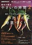 NHK 趣味の園芸 やさいの時間 2017年 02 月号 [雑誌]