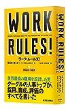 ワーク・ルールズ! ―君の生き方とリーダーシップを変える 画像