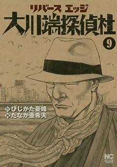 リバースエッジ 大川端探偵社の最新刊