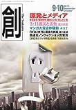 創 (つくる) 2011年 10月号 [雑誌] 画像