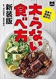 太らない食べ方 新装版 (NEW HAND BOOK)