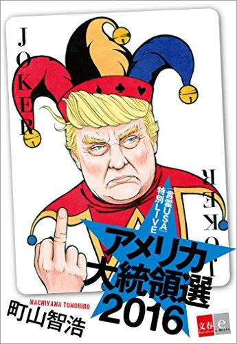 「言霊USA」特別LIVE アメリカ大統領選2016【文春e-Books】の詳細を見る