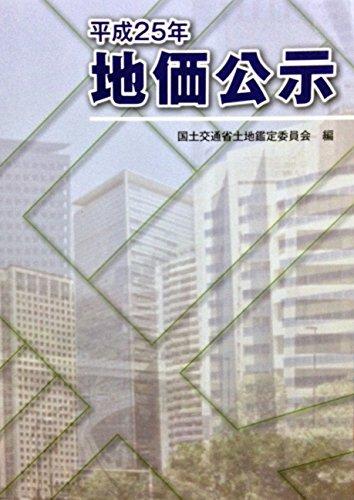 平成25年 地価公示