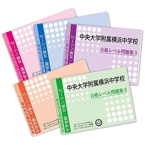 中央大学附属横浜中学校直前対策合格セット(5冊)