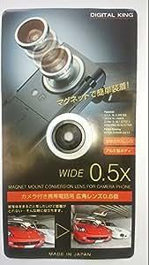 トダ精光 ケ-タイレンズ K-701 WIDE0.5倍 アルミミウム製 シルバー
