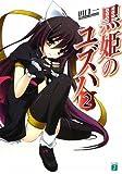 黒姫のユズハ2 (MF文庫J)