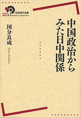 中国政治からみた日中関係 (岩波現代全書) / 国分 良成