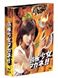 鉄板少女アカネ!! DVD-BOX
