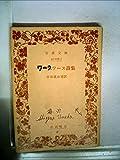 ワーズワース詩集 (1957年) (岩波文庫)