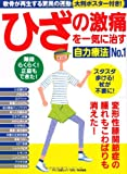 ひざの激痛を一気に治す自力療法No.1 (軟骨が再生する脅威の運動大判ポスター付き!)