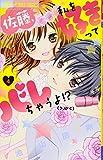 佐藤、私を好きってバレちゃうよ!? 4 (少コミフラワーコミックス)