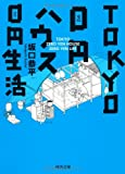 TOKYO 0円ハウス 0円生活 (河出文庫) 画像