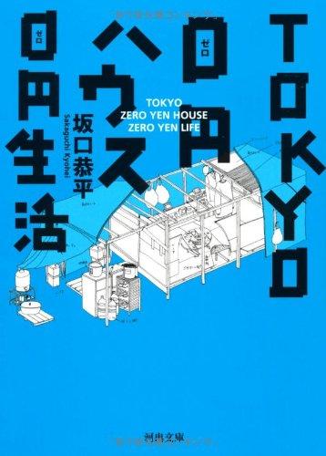 TOKYO 0円ハウス 0円生活 (河出文庫)