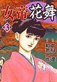 女帝花舞 第3巻 (ニチブンコミックス)