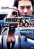 地獄まで90分 [DVD]