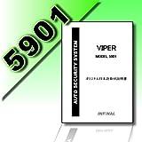 VIPER (バイパー) 5901 取付・取扱説明書 日本語マニュアル