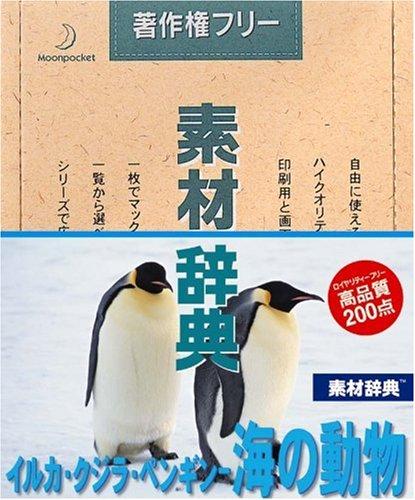 素材辞典 Vol.72 イルカ・クジラ・ペンギン 海の動物編