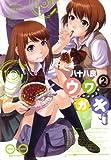 ウワガキ 2巻 (ビームコミックス)