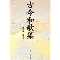 古今和歌集 (角川ソフィア文庫 (SP38))